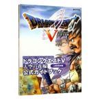 ドラゴンクエスト V 天空の花嫁 公式ガイドブック 世界編 上/スクウェア・エニックス