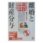 日本一わかりやすい離婚と財産分与/有吉春代