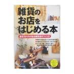 Yahoo!ネットオフ まとめてお得店雑貨のお店をはじめる本/成美堂出版