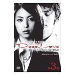 DVD/Deep Love ドラマ版アユの物語 第3巻