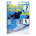 スキー場 長野の画像