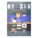 10人以上 個室 東京の画像