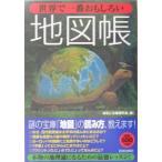 世界で一番おもしろい地図帳/おもしろ地理学会【編】...