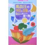 ネットオフ まとめてお得店で買える「高血圧の予防と改善に役立つおいしい食べ物/佐藤ミヨ子」の画像です。価格は110円になります。
