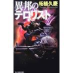 ネットオフ まとめてお得店で買える「異邦のテロリスト/柘植久慶」の画像です。価格は130円になります。