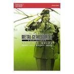 メタルギアソリッド3サブシスタンス公式ガイド/コナミ