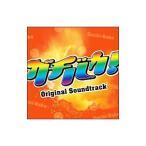 「ガチバカ!」オリジナルサウンドトラック画像