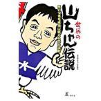 世界の山ちゃん名古屋の画像