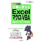 仕事に使えるExcelマクロ&VBAの基本がマスターできる本/小舘由典/できるシリーズ編集部