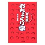 ネットオフ まとめてお得店で買える「大阪流おちょくり学/前垣和義」の画像です。価格は130円になります。