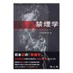 禁煙学/日本禁煙学会