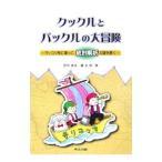 クックルとパックルの大冒険/石村貞夫