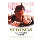 DVD/ストリングス〜愛と絆の旅路〜