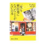 ネットオフ まとめてお得店で買える「一度も植民地になったことがない日本/デュラン・れい子」の画像です。価格は95円になります。