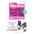 仕事に使えるExcel 2007マクロ&VBAの基本がマスターできる本/小舘由典