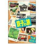 DVD/鉄子の旅 VOL.3