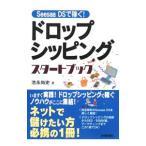 Seesaa DSで稼ぐ  ドロップシッピングスタートブック