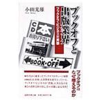 ブックオフと出版業界/小田光雄