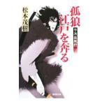 ネットオフ まとめてお得店で買える「孤狼江戸を奔る 半次血風控/松本茂樹」の画像です。価格は130円になります。