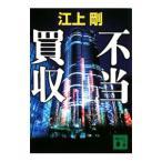 ネットオフ まとめてお得店で買える「不当買収/江上剛」の画像です。価格は88円になります。