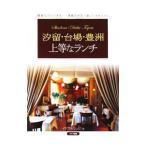 ネットオフ まとめてお得店で買える「汐留・台場・豊洲上等なランチ/イデア・ビレッジ」の画像です。価格は110円になります。