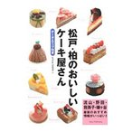 松戸・柏のおいしいケーキ屋さん/office SAYA