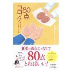 80点コロッケ/ニッポン放送※ク