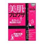 ネットオフ まとめてお得店で買える「美肌のプロワザ/日経BP社」の画像です。価格は130円になります。