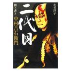 ネットオフ まとめてお得店で買える「二代目/中村吉右衛門(2代目)」の画像です。価格は110円になります。