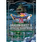ドラゴンクエストIX 星空の守り人 公式ガイドブック 下巻/スタジオベントスタッフ