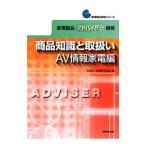 家電製品アドバイザー資格商品知識と取扱い AV情報家電編/家電製品協会