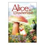 不思議の国のアリス  DVD