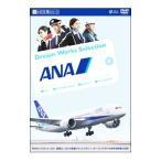 Yahoo!ネットオフ まとめてお得店DVD/夢のお仕事シリーズ ANA