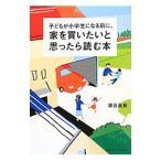 子どもが小学生になる前に、家を買いたいと思ったら読む本/浦谷基貴