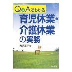 Q&Aでわかる育児休業・介護休業の実務/大沢正子