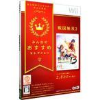 Wii/戦国無双3 みんなのおすすめセレクション