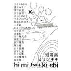短篇集 hi mi tsu ki chi/ビッグコミックスペリオール