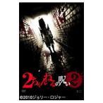 DVD/2ちゃんねるの呪い VOL.2