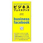 はじめて仕事で活用する ビジネス フェイスブック