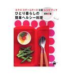 ひとり暮らしの簡単ヘルシー料理/横塚美穂