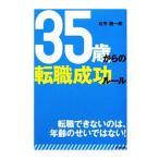 35歳からの転職成功ルール/谷所健一郎