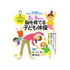 2歳〜5歳児の脳を育てる子ども体操/篠原菊紀
