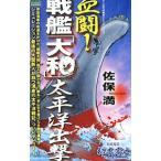 血闘!戦艦「大和」太平洋出撃/佐保満