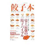 餃子本/〓出版社