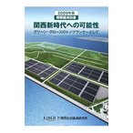 関西経済白書 2011年版/関西社会経済研究所