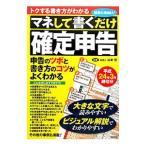 ネットオフ まとめてお得店で買える「マネして書くだけ『確定申告』 平成24年3月締切分/山本宏」の画像です。価格は110円になります。