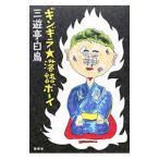 ギンギラ★落語ボーイ/三遊亭白鳥