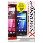ドコモARROWS X LTE F−05Dスマートガイド/技術評論社