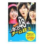 ポケットAKB48チームB 3/アイドル研究会【編】