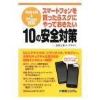 スマートフォンを買ったらスグにやっておきたい10の安全対策/X-1